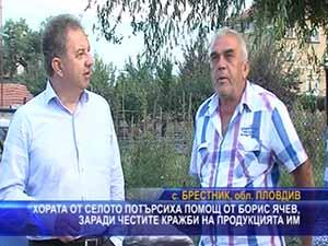 Хора потърсиха помощ от Борис Ячев, заради честите кражби на продукцията им