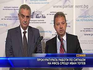 Прокуратурата работи по сигнали на НФСБ срещу Иван Тотев