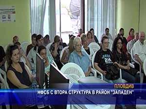 """НФСБ с втора структура в район """"Западен"""""""