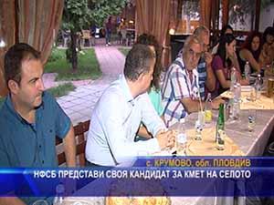 НФСБ представи своя кандидат за кмет на с. Крумово