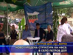 Новоучредена структура на НФСБ в село Петров дол