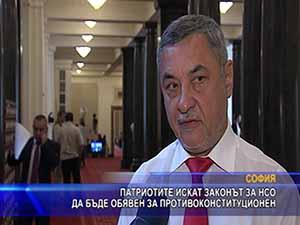 Патриотите искат законът за НСО да бъде обявен за противоконституционен