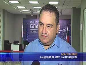 Кандидатът за кмет на Пазарджик Благо Солов откри кампанията си
