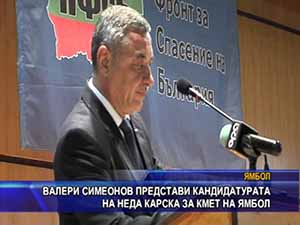 Симеонов представи кандидатурата на Неда Карска за кмет на Ямбол