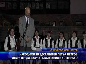 Петър Петров откри предизборната кампания в Котленско