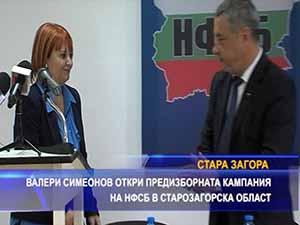Симеонов откри предизборната кампания на НФСБ в Стара Загора