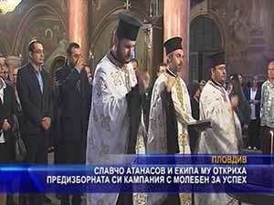 Славчо Атанасов и екипа му откриха предизборната си кампания