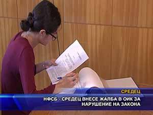 НФСБ - Средец внесе жалба в ОИК за нарушение на закона