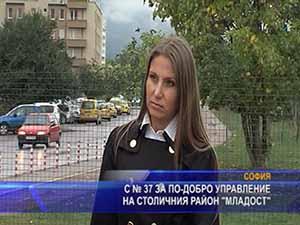 """С №37 3а по-добро управление на столичния район """"Младост"""""""