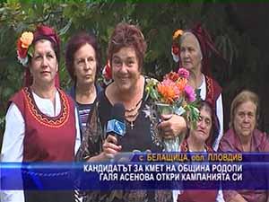 Кандидатът за кмет на община Родопи Галя Асенова откри кампанията си