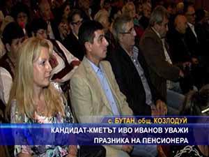 Кандидат-кметът Иво Иванов уважи празника на пенсионера