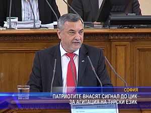 Патриотите внасят сигнал до ЦИК за агитация на турски език
