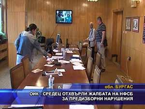 ОИК - Средец отхвърли жалбата на НФСБ за предизборни нарушения