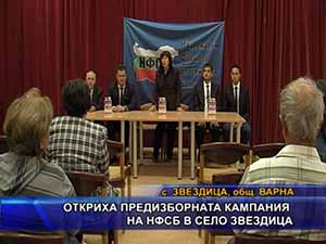 Откриха предизборната кампания на НФСБ в село Звездица