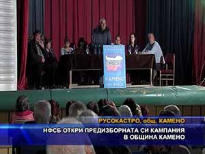 НФСБ откри предизборната си кампания в община Камено