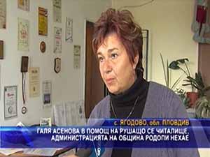 Галя Асенова в помощ на рушащо се читалище