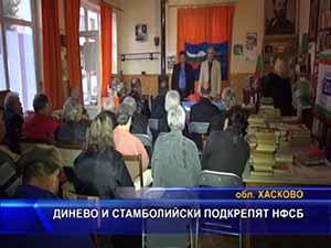 Динево и Стамболийски подкрепят НФСБ