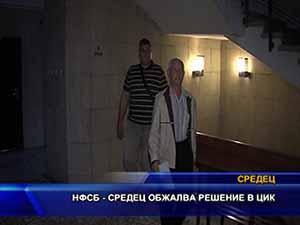 НФСБ - Средец обжалва решение в ЦИК