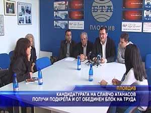Славчо Атанасов получи подкрепа и от Обединен блок на труда