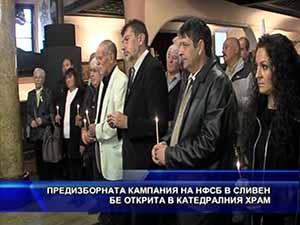 Предизборната кампания на НФСБ в Сливен бе открита в катедралния храм