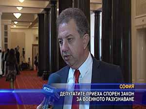 Депутатите приеха спорен закон за военното разузнаване