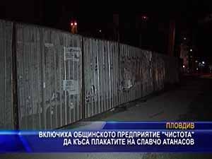 """Вкючиха общинското предприятие """"Чистота"""" да къса плакатите на Славчо Атанасов"""
