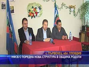 НФСБ поредна нова структура в община Родопи