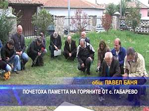 Почетоха паметта на горяните от с. Габарево