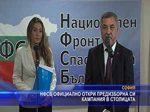 НФСБ официално откри предизборната си кампания в столицата