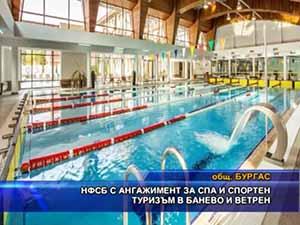 НФСБ с ангажимент за спа и спортен туризъм в Банево и Ветрен