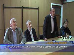 Предизборната кампания на НФСБ в село Баня бе открита