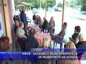 НФСБ - Хасково с ясни приоритети за развитието на селата