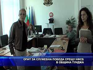 Опит за служебна победа срещу НФСБ в община Тунджа