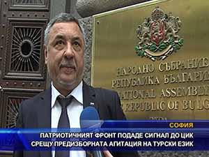 ПФ подаде сигнал до ЦИК срещу предизборната агитация на турски език