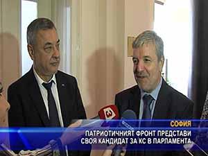 Патриотичният фронт представи своя кандидат за КС в парламента