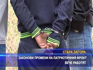 Законови промени на Патриотичния фронт вече работят