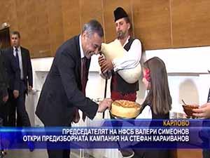 Валери Симеонов откри предизборната кампания на Стефан Караиванов