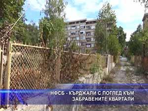 НФСБ - Кърджали с поглед към забравените квартали
