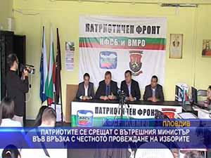 Патриотите се срещат с МВР министъра за честно провеждане на изборите