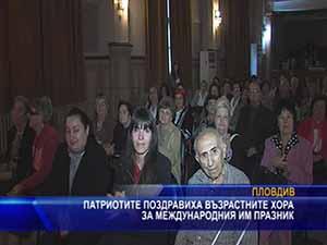 Патриотите поздравиха възрастните хора за международния им празник