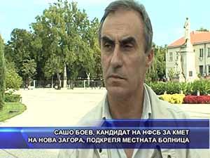 Сашо Боев, кандидат на НФСБ за кмет на Нова Загора, подкрепя местната болница