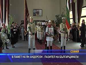 В памет на Ян Андерсон - пазител на българщината!