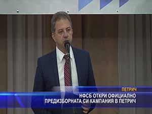 НФСБ откри официално предизборната си кампания в Петрич