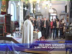 НФСБ откри кампанията за местните избори в Сопот