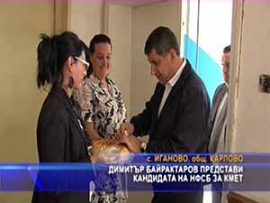 Димитър Байрактаров представи кандидата на НФСБ за кмет