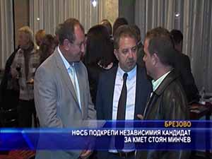 НФСБ подкрепи независимия кандидат за кмет Стоян Минчев