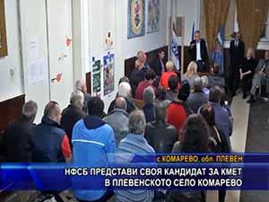 НФСБ представи своя кандидат за кмет в плевенското село Комарево