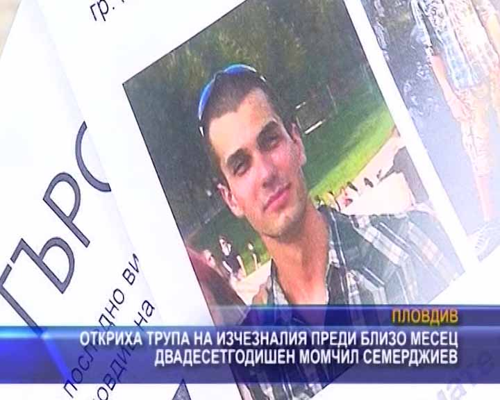 Откриха трупа на изчезналия преди близо месец двадесетгодишен Момчил Семерджиев