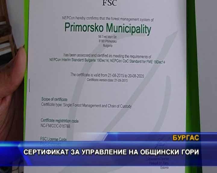 Сертификат за управление на общински гори