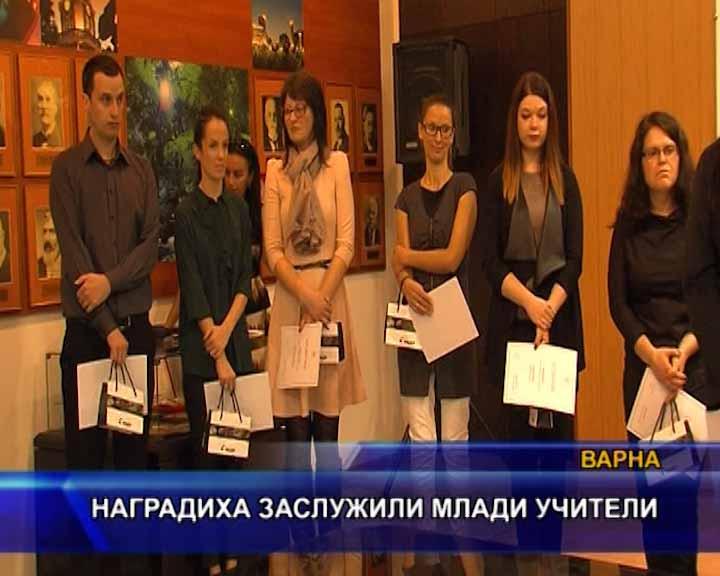 Наградиха заслужили млади учители